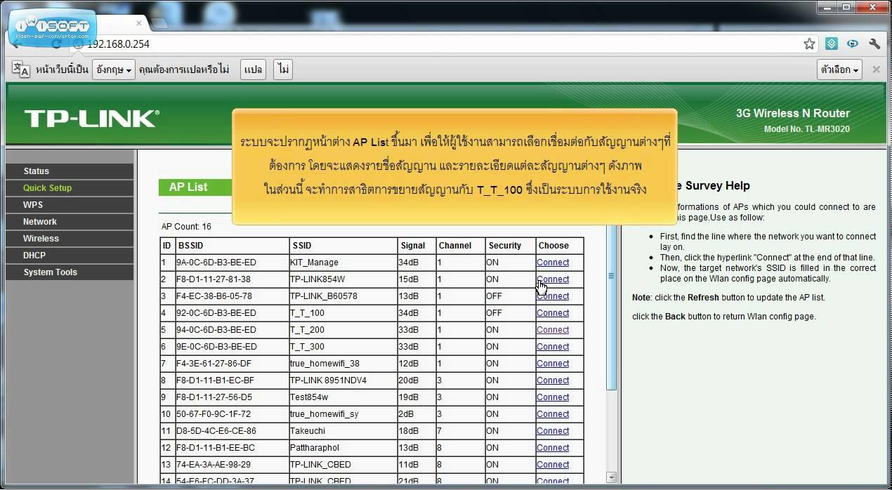 วิธีการเซ็ตค่า TP-LINK TL-MR3020 ใน Mode Repeater