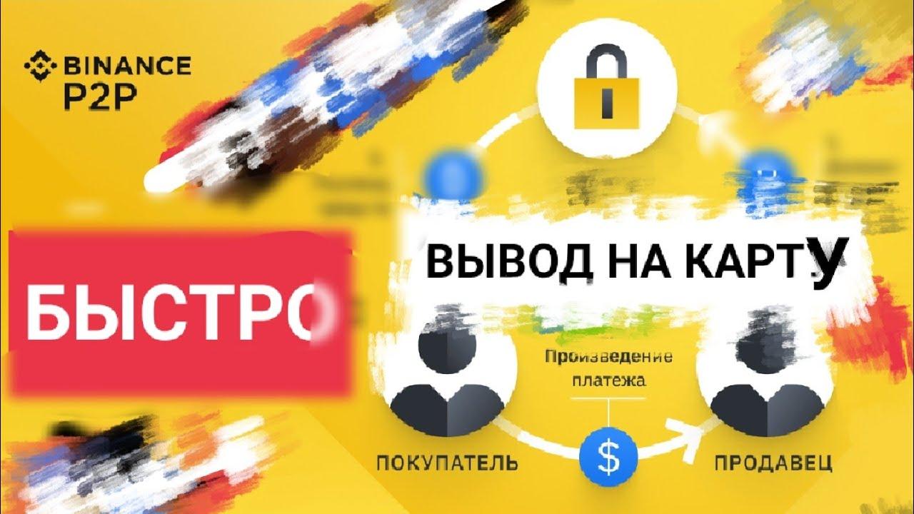 как продать крипту на бинанс