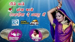 Superhit Dj Song 2018- डीजे बाजे ढोल बाजे टाबरिया रे ब्याह में || Mahendra,Rakesh  Mali