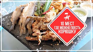 KudaGo Петербург: где поесть корюшку