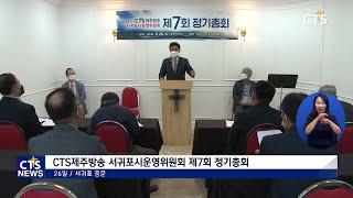 CTS제주방송 서귀포시운영위원회 제7회 정기총회(제주,…