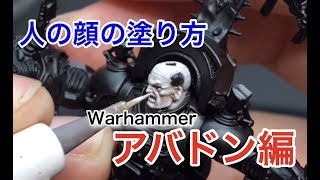 シタデルカラー WARHAMMER【ABADDON THE DESPOILER】How to paint ① [せなすけ]