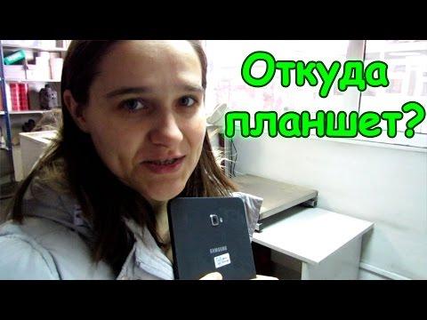 Семья Бровченко. Нам подарили планшет. Мини обзор. (12.16г.)