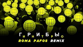 Download Грибы – Интро (Roma Pafos Remix) Mp3 and Videos