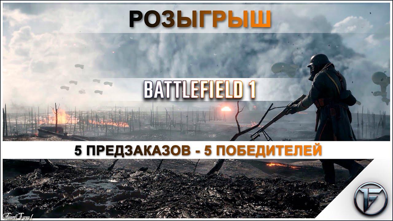 Battlefield 1 - They Shall Not Pass▷Обзор DLC - YouTube