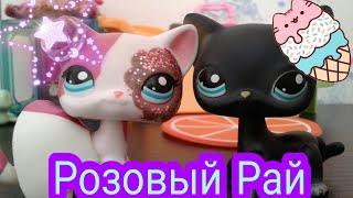 """LPS Сериал:Розовый Рай 3 сезон 1 серия""""Новый отель!"""""""
