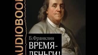 2001126 Glava 01 Аудиокнига. Франклин Бенджамин