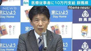 医療従事者に最大10万円支給 群馬県(20/05/09)