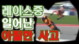 레이싱중 아찔한 사고장면 (14분 삭제)