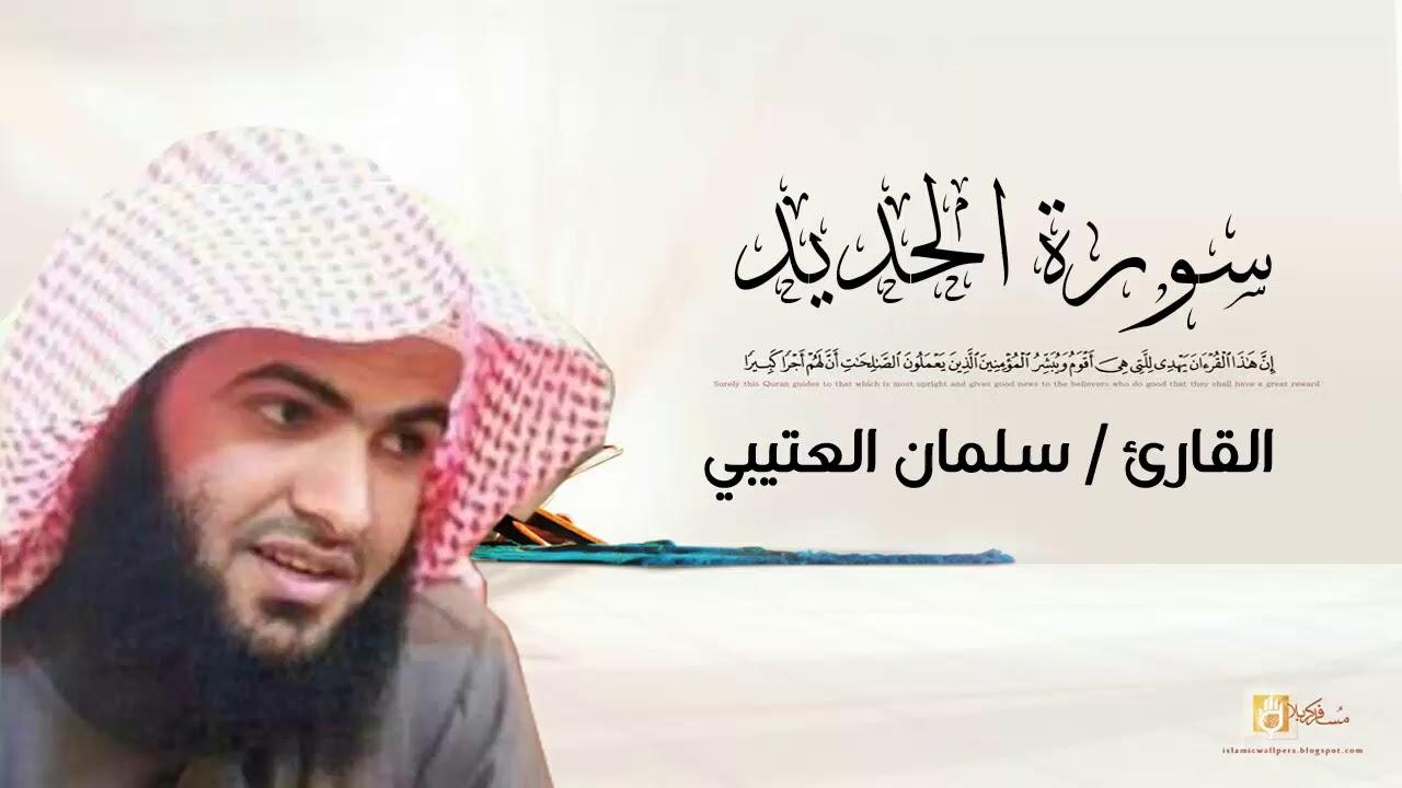 quran mp3 salman al utaybi