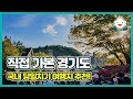 [나들] 수원 나들이  경기도 수원  데이트 코스  수원화성  포토스팟  인생샷 명소  명성 돼지갈비  수원 맛집  브이로그