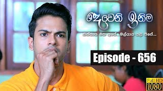 Deweni Inima | Episode 656 13th August 2019 Thumbnail