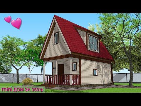 Проект дома 7 на 4 два этажа 45 квм | Дом со вторым светом и лофтом | Дом для двоих