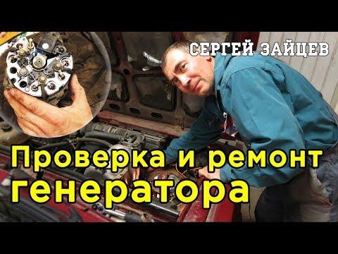 Подробная Проверка и Ремонт Генератора ВАЗ Своими Руками от Автоэлектрика Сергея Зайцева