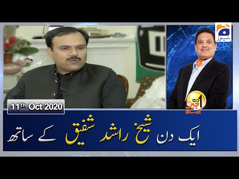 Aik Din Geo Ke Sath on Geo News | Latest Pakistani Talk Show