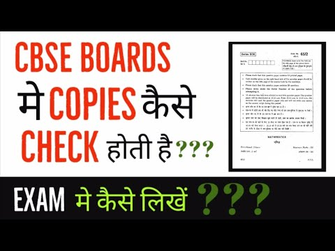How cbse board copies are checked| How to score 95% in boards | how to write in board exams