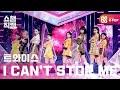 [쇼챔직캠 4K] 트와이스 - 아이 캔트 스탑 미 (TWICE - I CAN'T STOP ME) l #쇼챔피언 l EP.377
