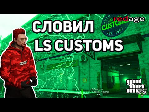 СЛОВИЛ ТОП БИЗНЕС LS CUSTOMS | RedAge RP | GTA 5 RP