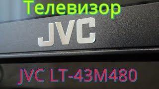 Телевизор JVC LT-43M480 Full HD видеорекордер,цифровое ТВ.