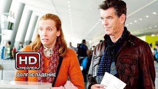 Долгое падение - Русский трейлер