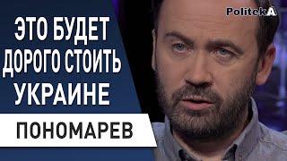 Срочно! Украина теряет миллиард долларов - кто за этим стоит? Пономарёв:  Сенцов, Гончарук, Дельфин