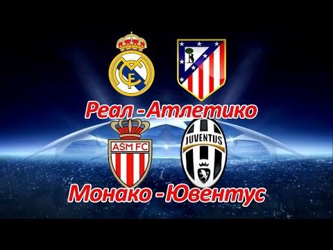 Реал - Атлетико, Монако - Ювентус Прогноз на 02.05.17 | 03.05.17