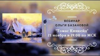 """Вебинар по живописи от Ольги Базановой - """"Томас Кинкейд"""""""