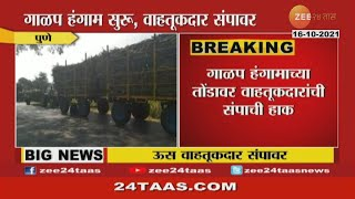 Maharashtra | Sugarcane Transport Vehicles On Strike For Rising Fuel Price