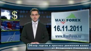 16.11.11 - Дневной обзор - Рынок Форекс (Forex) - MaxiForex-HD