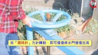 105農田水利會術科考試 - 顧問教您如何轉水門(含水門照片)【元碩/全錄@考神網】