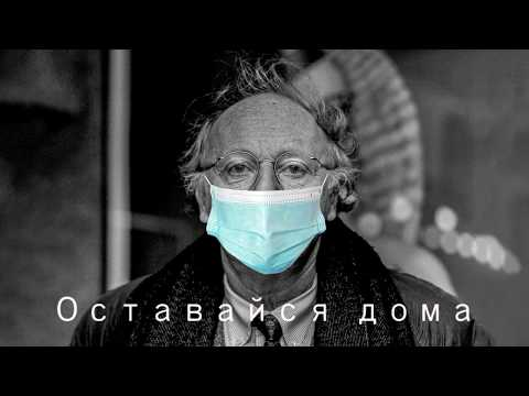 сТО Кривоструй - Оставайся дома! (Карантин реггей)