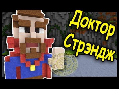 ДОКТОР СТРЕНДЖ и ХИПСТЕР в МАЙНКРАФТ!!! #167