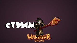 Просто Стрим по игре ♦ Warspear Online