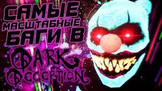 Download Самые МАСШТАБНЫЕ БАГИ в DARK DECEPTION!! Разработчики Ломают ИГРУ!! - Теории и Факты Dark Deception Mp3 and Videos