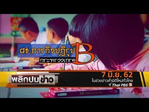 กระทรวงศึกษาฯ ภารกิจปฏิรูปกระทรวงเกรด B - วันที่ 07 Jun 2019