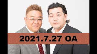 【2021年7月27日OA】fmいずみ サンドウィッチマンのラジオやらせろ