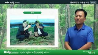 [한국임업진흥원] 산양삼 종자개갑 및 식재 전 작업