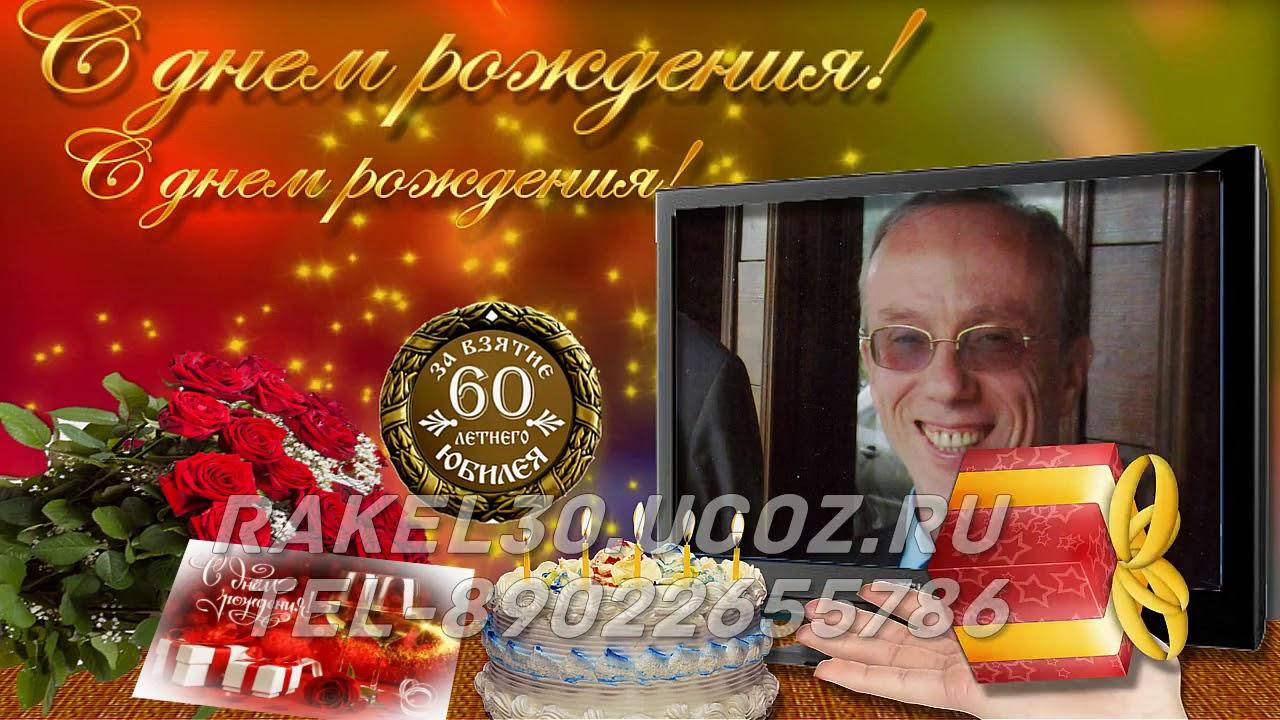 Открытка, видео поздравление с юбилеем 60 лет мужчине смешное