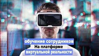 VR обучение / VR EDUCATION & TRAINING