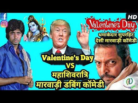महाशिवरात्रि vs वैलेंटाइन डे मारवाड़ी कॉमेडी | Valentine's Day Gift Funny Marwadi Dubbing Comedy 2018