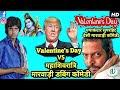 Marwadi Comedy | Valentine's Day vs Shivratri Funny Marwadi Dubbing Comedy 2018 | Valentine's Gift