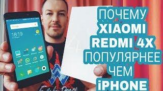 ПОЧЕМУ XIAOMI REDMI 4X ПОКУПАЮТ БОЛЬШЕ ЧЕМ IPHONE