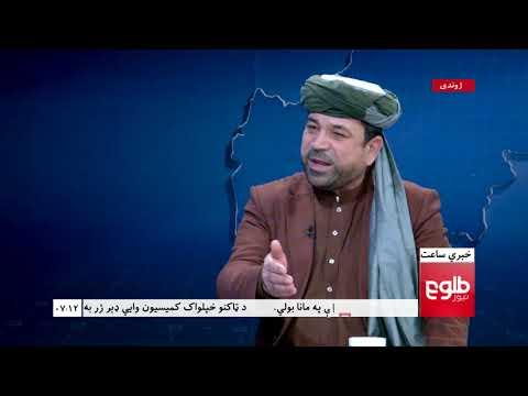 LEMAR NEWS 15 March 2018 /۱۳۹۶ د لمر خبرونه د کب ۲۴ مه