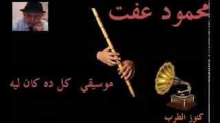 ♫ محمود عفت ♫ موسيقي كل ده كان ليه