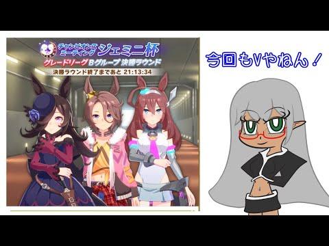 【VTuber Levi】ウマ娘 ジェニミ杯 決勝戦 【ウマ娘プリティーダービー】