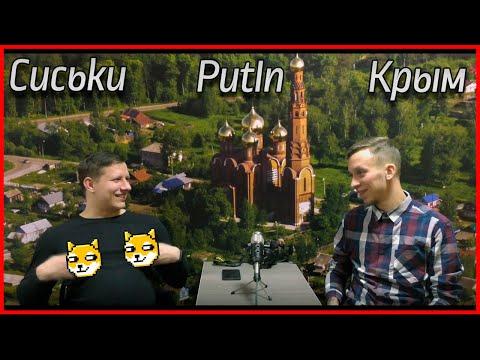 Интервью с Алексеем Гареевым. Крым, Путин, Сиськи.
