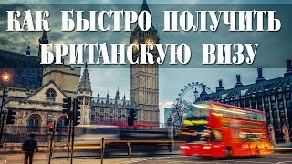 Виза в Великобританию 2017(Виза в Великобританию на сайте https://UKvisa-24.ru Подготовка документов на британскую визу за 24 часа. Профессиона..., 2016-10-04T08:50:37.000Z)