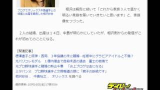 相沢紗世、結婚&出産を報告「家族3人で温かく明るい家庭を」 デイリー...
