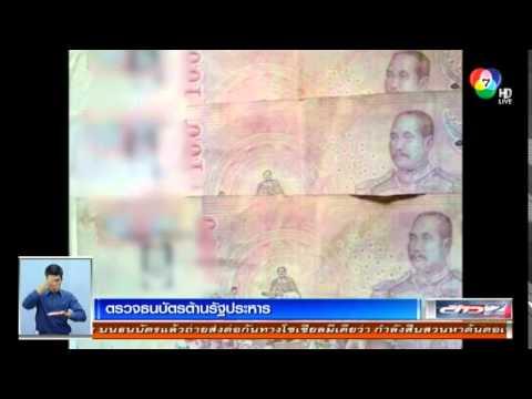 Ch.7 : เตือน! เผยแพร่ธนบัตรต้านรัฐประหารมีความผิด เร่งหาที่มา 15/6/2557