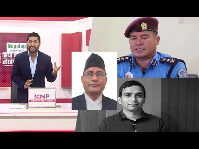 पुडासैनी प्रकरणमा रबि,युवराज,रुकु निर्दोष। भिडियो बारे अब प्रश्न SP दानबहादुर मल्ललाई !